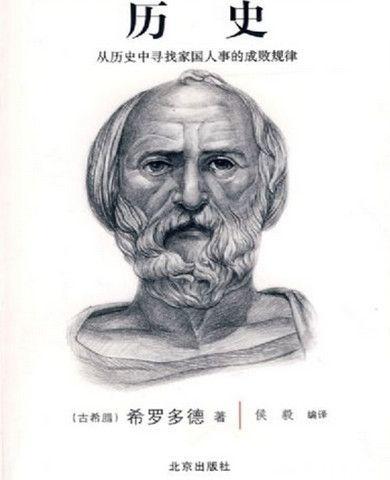 """希罗多德的《历史》奠定了他""""历史之父""""的地位"""