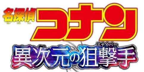 《名偵探柯南》2014劇場版PV2公開