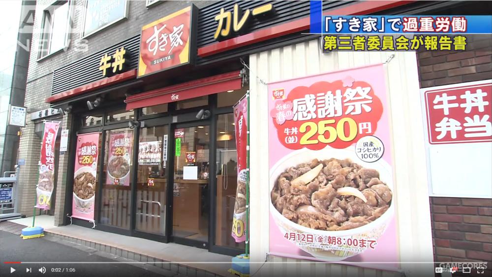 日本食其家