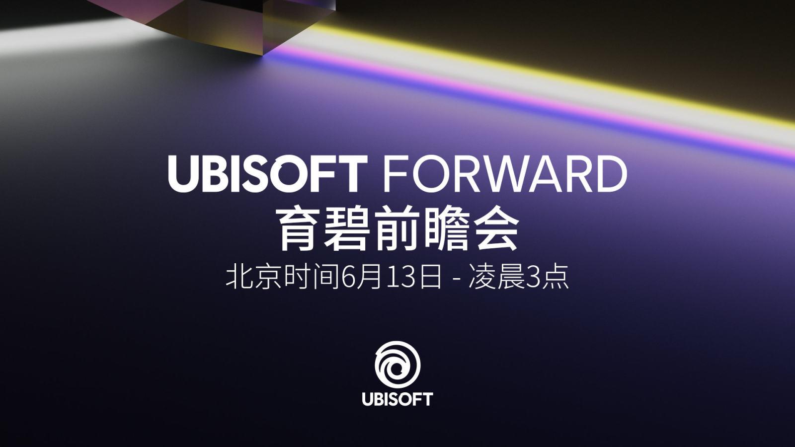 育碧前瞻会将在北京时间6月13日凌晨3点播出