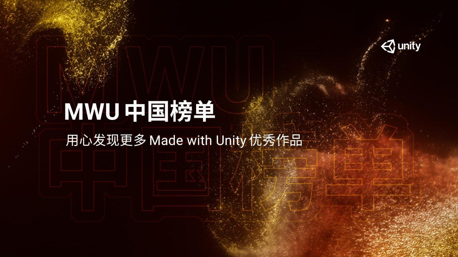Unity线上技术大会正式开幕,年度奖项得主公开