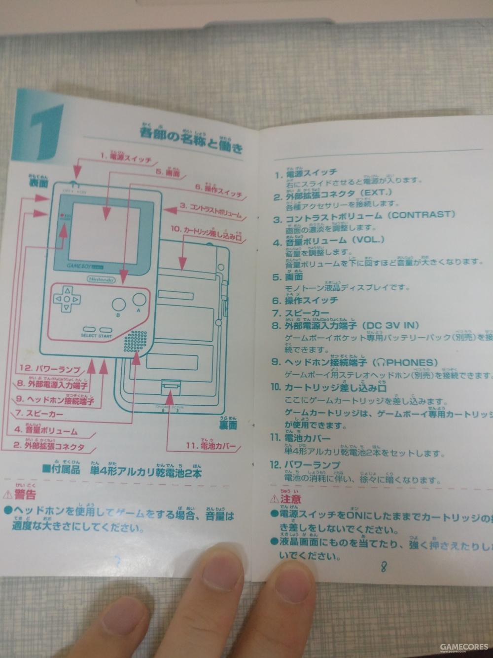 纯日文的说明书