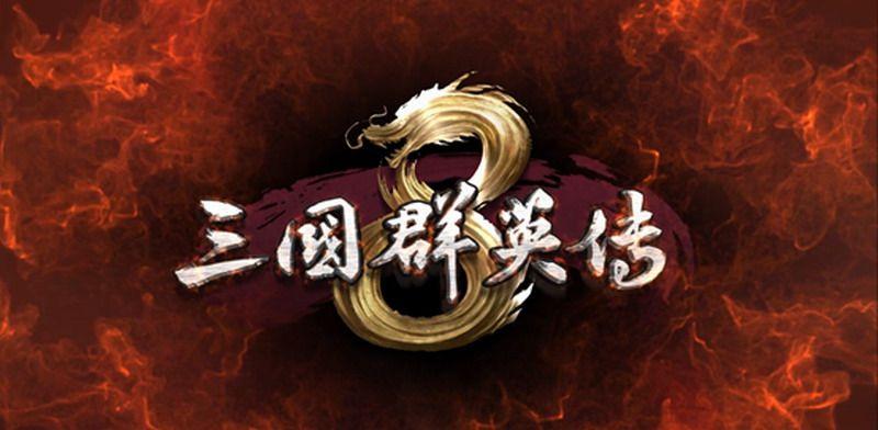 《三国群英传8》现已发售,首周特价115元