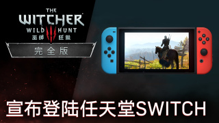 《巫师3:狂猎 完全版》今年内将登陆任天堂Switch!