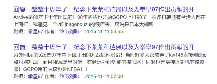 除开《生化危机》,刘聪也是一位《拳皇》爱好者