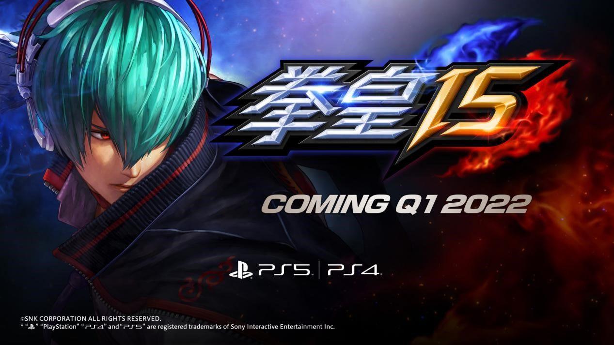 Gamepoch星游纪将继续代理《拳皇15》国行版本