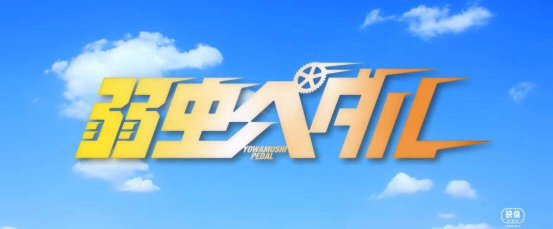 真人版《飙速宅男》宣传图及特报视频公开,8月14日上映