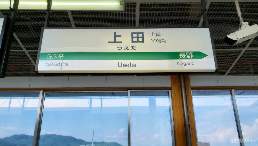 在新干线车站内的站牌