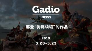 """有些作品就是在""""狗尾续貂"""",GadioNews05.20~05.23"""