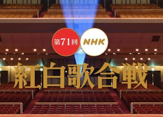 樱坂46、东京事变等初次登场,第71届红白歌合战歌手名单公布