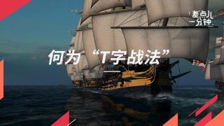 风帆战舰时代的战术核心:T字战法