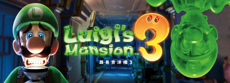 《路易吉洋馆3》上线官方中文主页,10月31日正式发售