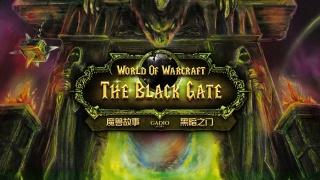《魔兽故事》卷二十一-沙塔斯城的陷落与黑暗之门的开启
