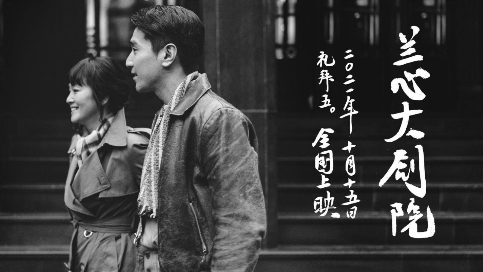 巩俐、赵又廷、小田切让主演,娄烨电影《兰心大剧院》发布终极预告