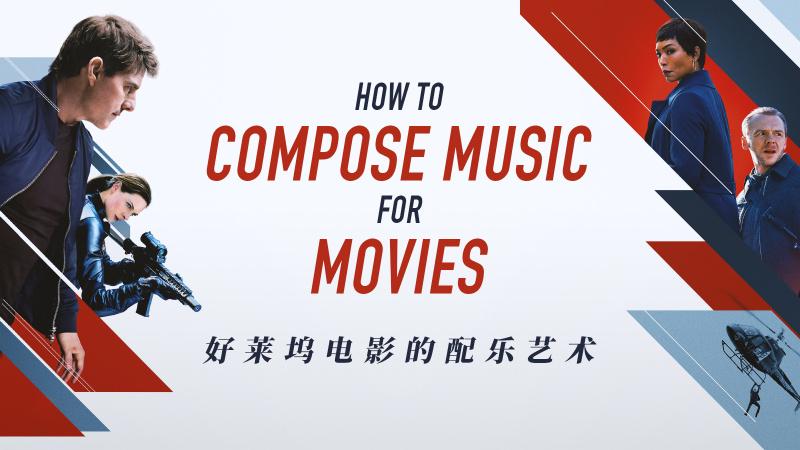 从《碟中谍》开始,为你讲讲好莱坞工业体系中电影配乐的方法与发展