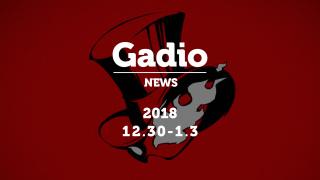 我居然就这样跨了年,GadioNews12.30~01.03