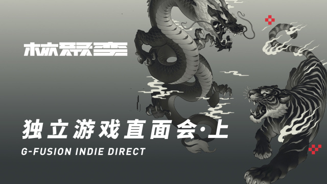 核聚变2019独立游戏直面会 · 上