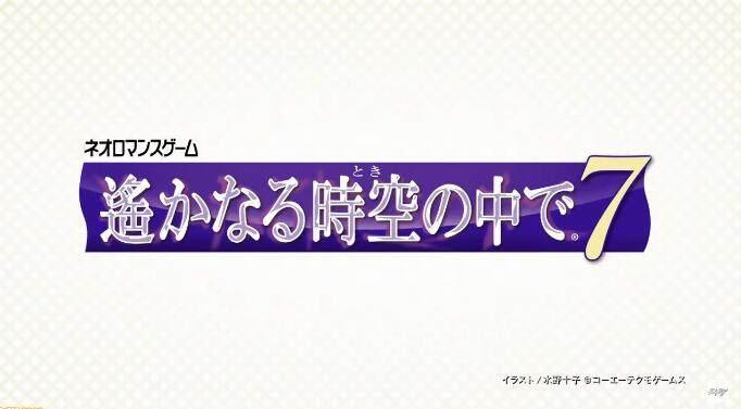 NS平台游戏《遥远时空7》预告公开,2020年春发售