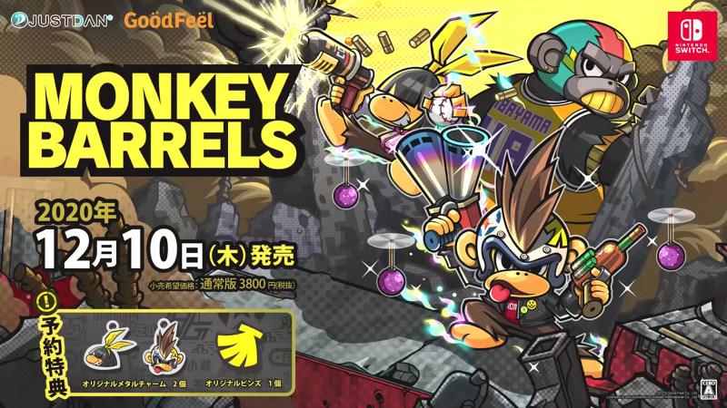 动作射击游戏《猴子桶战》将于12月10日登陆NS平台