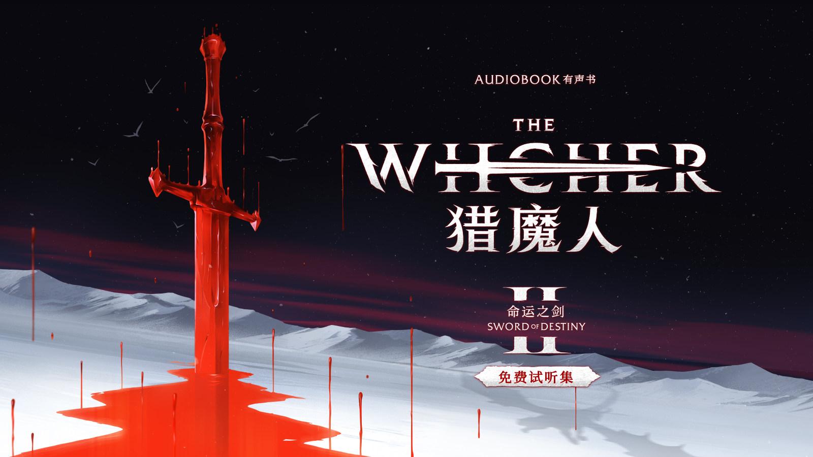 有声书《猎魔人 卷三:精灵之血》将在下周四开始更新