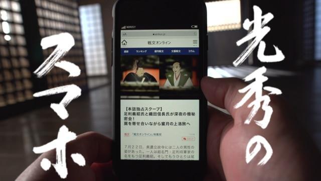 沙雕剧《光秀的智能手机》预告公开,10月12日开播