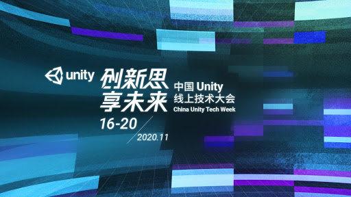 Unity 线上技术大会嘉宾名单正式出炉,各路大咖分享前沿技术
