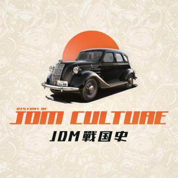 JDM战国史