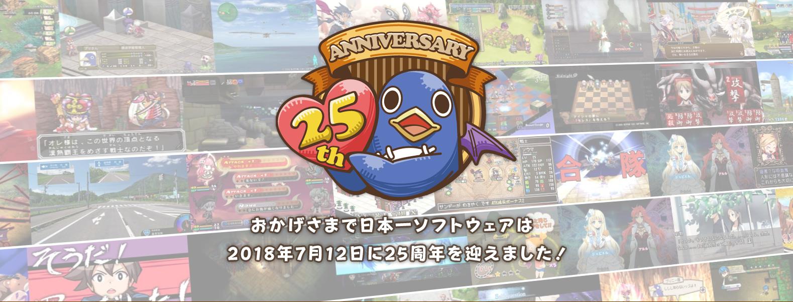 【日本一成立25周年终幕活动】于昨日落幕