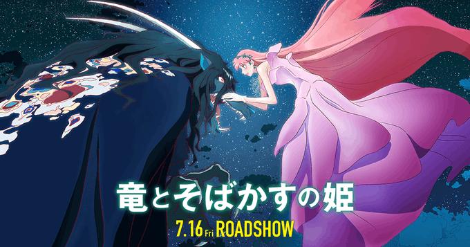 细田守作品、《龙与雀斑公主》公开正式预告