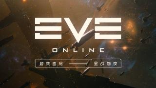 游戏速写:EVE Online真正的高门槛究竟在哪里?