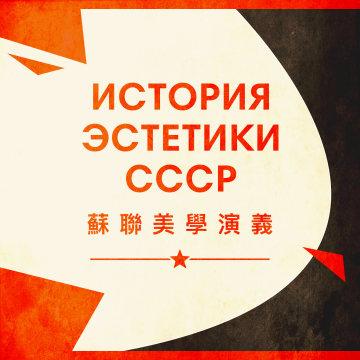 苏联美学演义