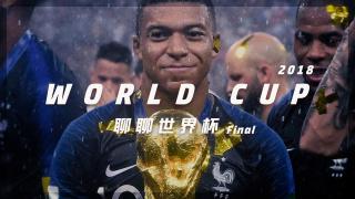 闲侃世界杯——决赛篇
