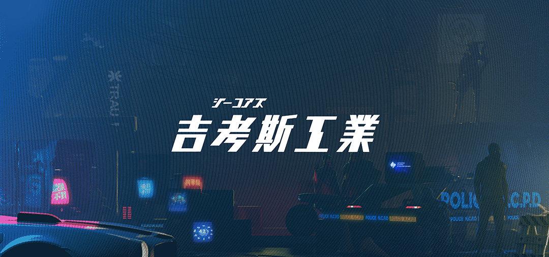 吉考斯2077新品产销会