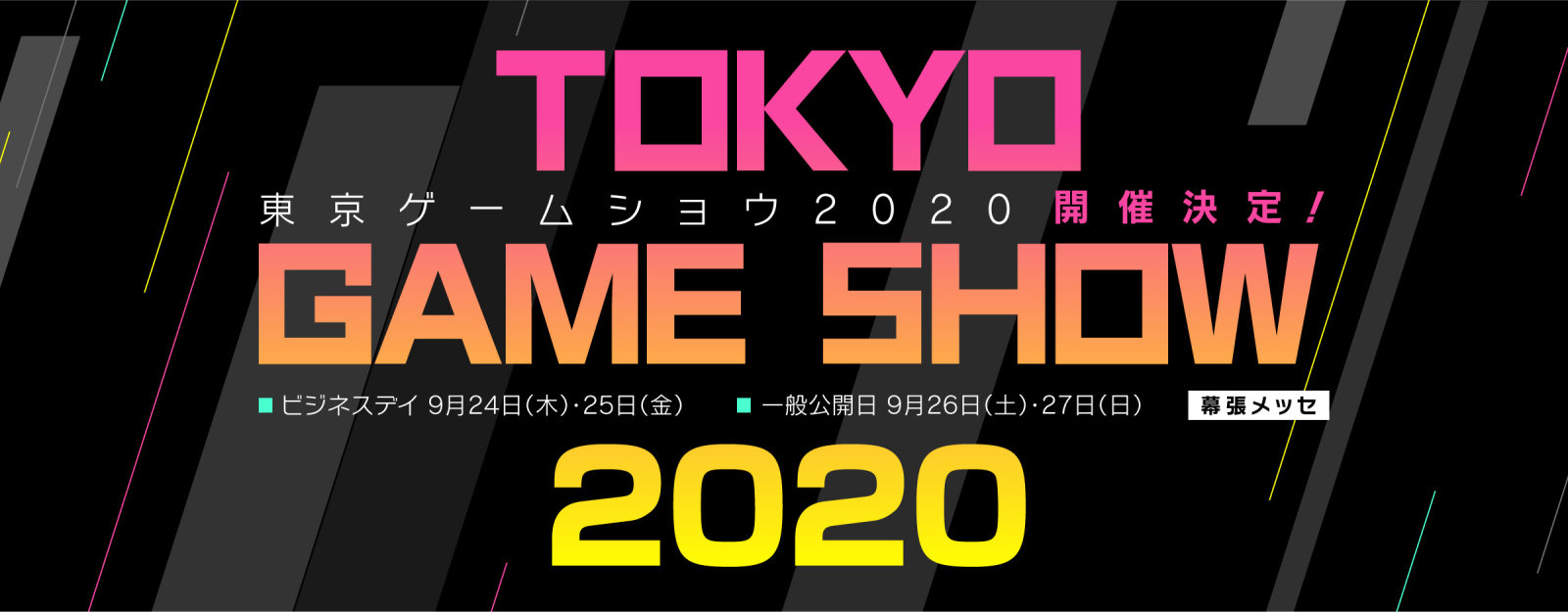 TGS 2020 官网上线,PS5、Xbox Series X共同参展