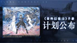 《最终幻想15》新作计划公布 天野喜孝公布全新创作海报