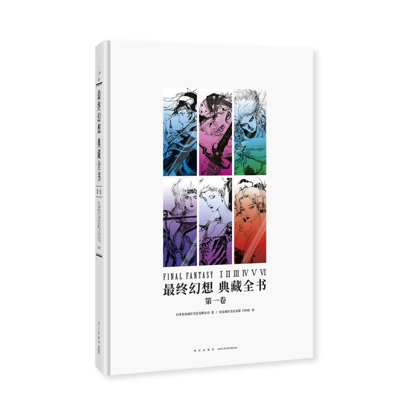 最终幻想典藏全书 第一卷