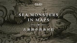 曾经挤满了海图的海怪们,他们都去哪了?