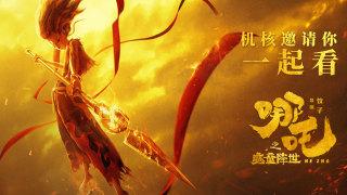 7月23日下周二,机核邀请你一起参加《哪吒之魔童降世》首映礼观影活动