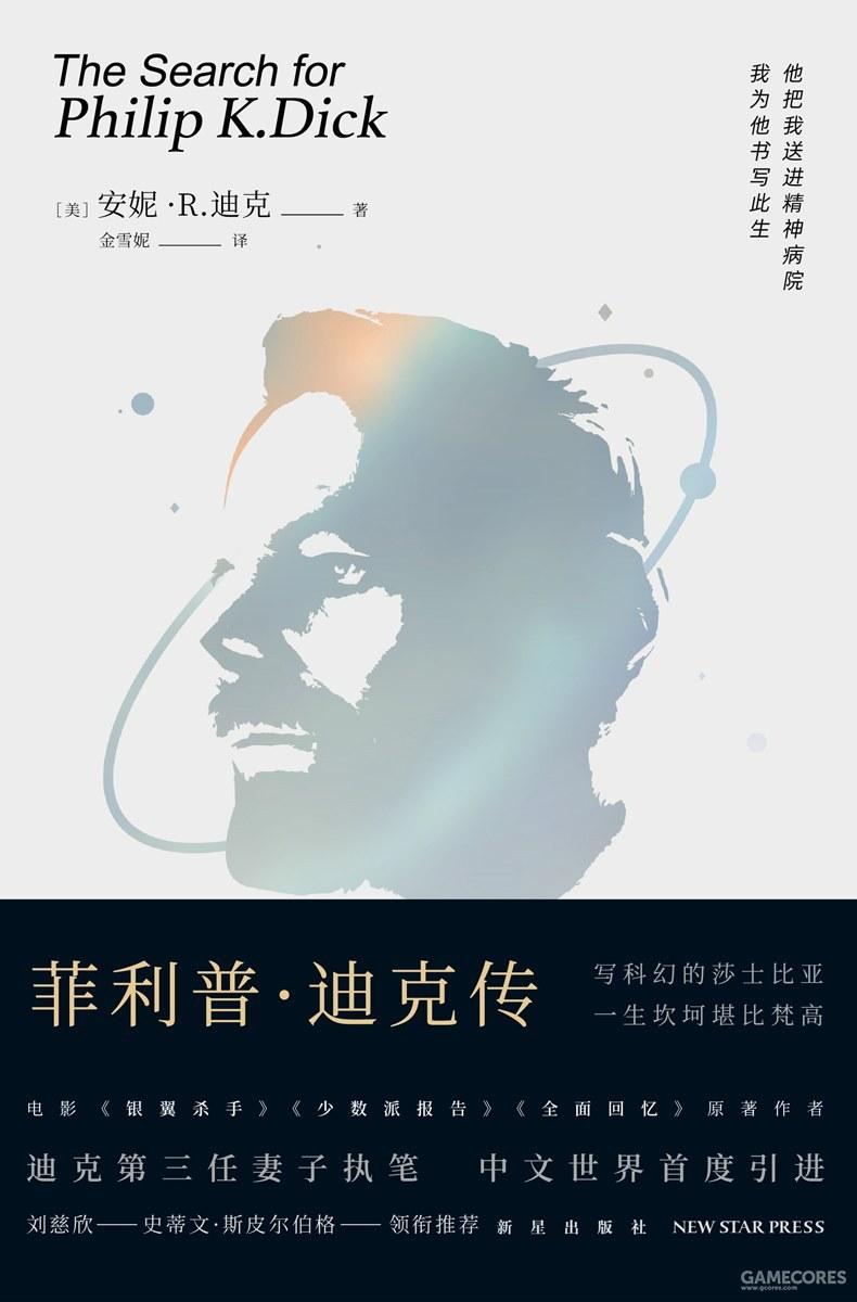 《菲利普·迪克传》,2020年出版,金雪妮 译