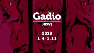 最近玩了什么游戏?GadioNews01.04~01.11