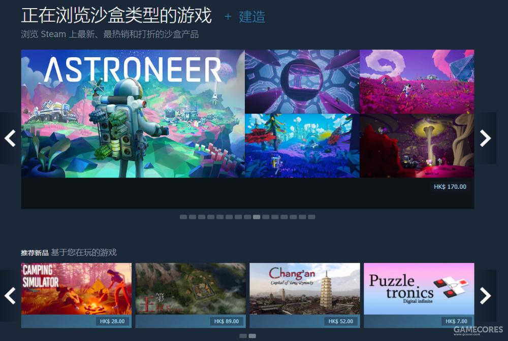 Steam网页中沙盒游戏的界面