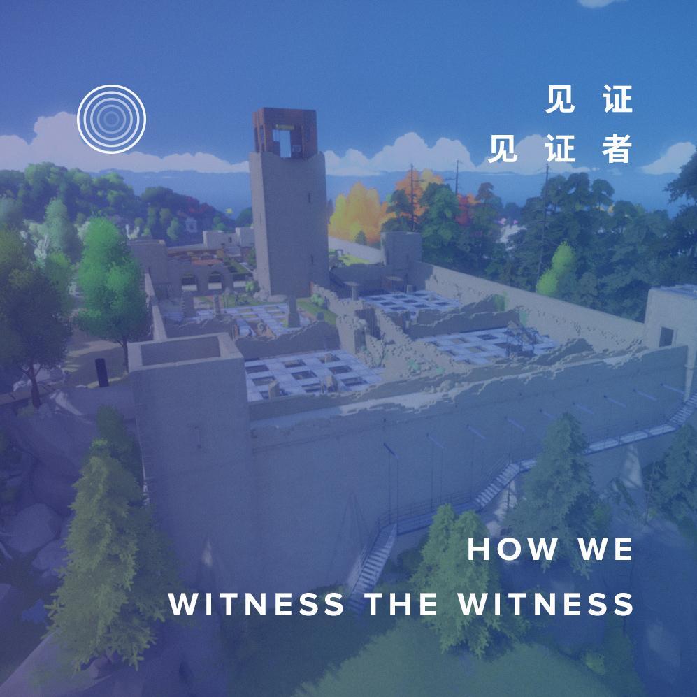 见证见证者:解读Jonathan Blow的游戏《The Witness》
