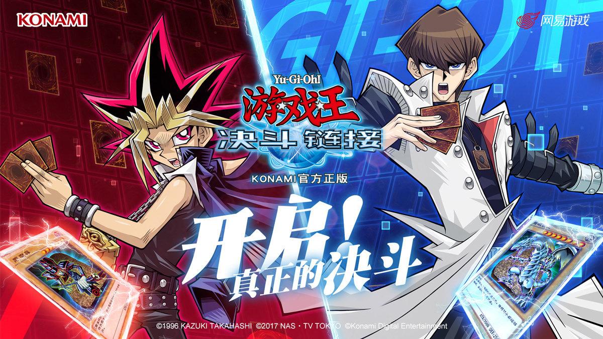 游戏王正式引进大陆,网易宣布将代理 KONAMI《游戏王:决斗链接》