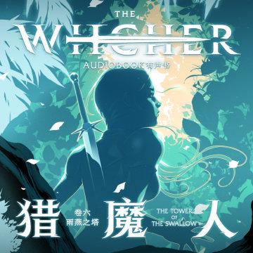 【已完结】有声书《猎魔人 卷六:雨燕之塔》