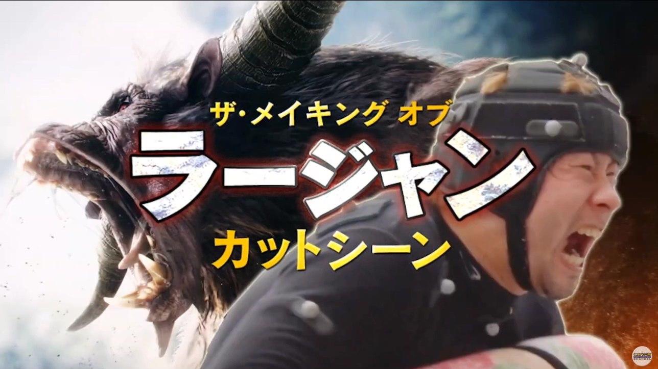 《怪物猎人:世界》金狮子大战麒麟动作捕捉花絮公开