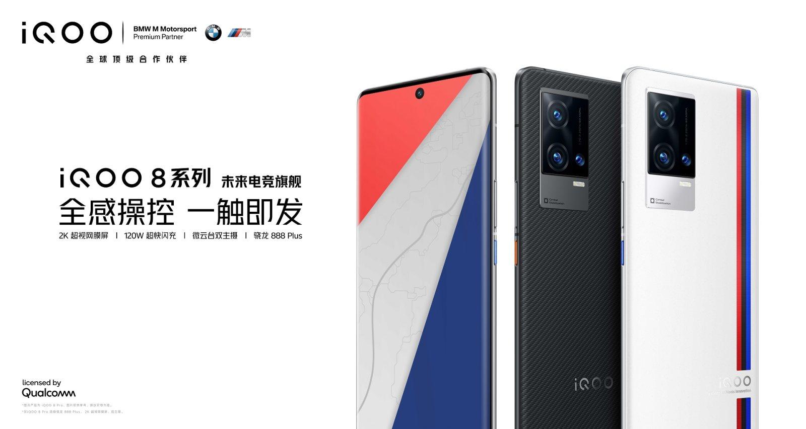 搭载晓龙888 Plus!iQOO 8 Pro正式公布