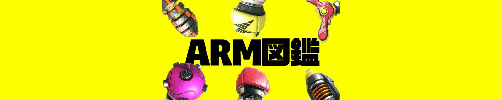 《ARMS》公开角色介绍和拳套介绍视频