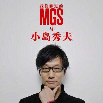 我们聊过的 MGS 与小岛秀夫