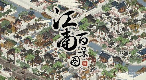 《江南百景图》:造一个只属于自己的「烟雨江南」