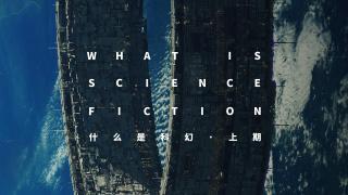 我们谈论了这么久的科幻到底是什么?